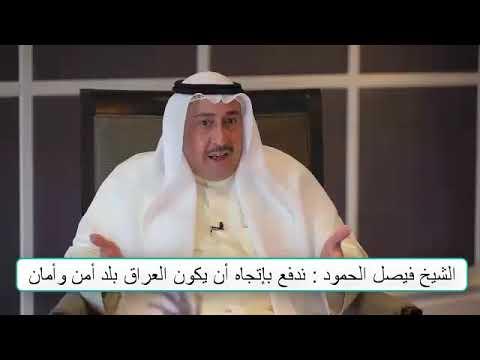 الشيخ فيصل الحمود : ندفع بإتجاه أن يكون العراق بلد أمن وإمان