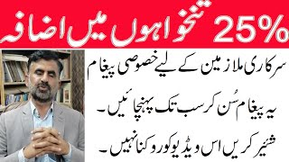 Salary Increase 24th March 2021 | All Government Employees Grand Alliance 2021 | Big Pay Increase