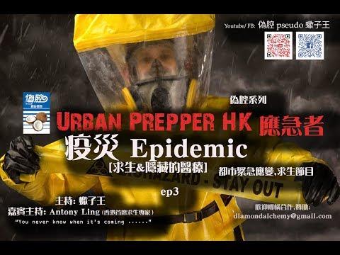《Urban Prepper 應急者》疫災 Epidemic [求生,面具&隱藏的醫療] ep3