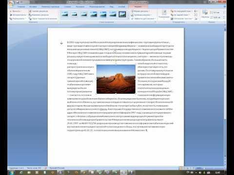 Как делать обтекание текстом картинки в Word
