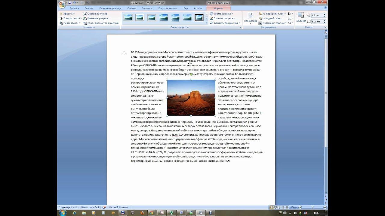 Как делать обтекание текстом картинки в Word - YouTube