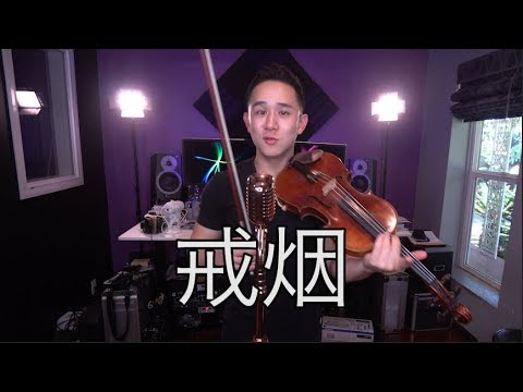 """戒菸"" Quit Smoking - 李榮浩 (Jason Chen Cover)"
