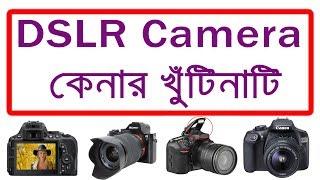 DSLR Camera কেনার খুঁটিনাটি বিষয়, যেগুলো আপনার জানা প্রয়োজনীয়  #Photo Vision