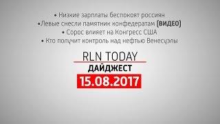 Сорос тратит 41 млн $ на лобби в Конгрессе США // Дайджест RLN.Today 15.08.2017
