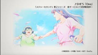 SHE'S – One【ティザー映像】(NHK Eテレ「メジャーセカンド」第2シリーズ EDテーマ)