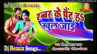 Gambar cover A Bhauji Kara Jan Badiyari Rabbar Ke Paint Ha Khul Jai(Khesari Lal Yadav)Dj S Raj (Rohtas Jilla)Dj
