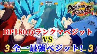 【DBFZ】BP180万ベジット vs 最強全一ベジット!オンライン対戦生放送!【ドラゴンボールファイターズ】