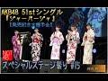 NGT48 スペシャルステージ ♯15[2018.08.12](佐藤杏樹  太野彩香  村雲颯香 西潟茉莉…