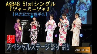 AKB48 51thシングル[ジャーバージャ]劇場盤発売記念 『発売記念大握手会...