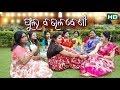 Kuanra Punei Janha Lo Cover By Dr Sangita Madhulita Amp Team