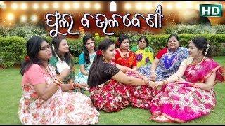 Kuanra Punei Janha Lo ....|| Cover by: Dr. Sangita || Madhulita & Team