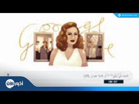 غوغل يحتفي بذكرى ميلاد النجمة الراحلة هند رستم  - نشر قبل 19 ساعة
