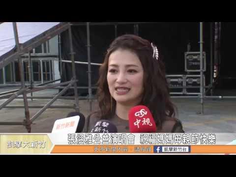 張涵雅公益演唱會 祝福媽媽母親節快樂 - YouTube