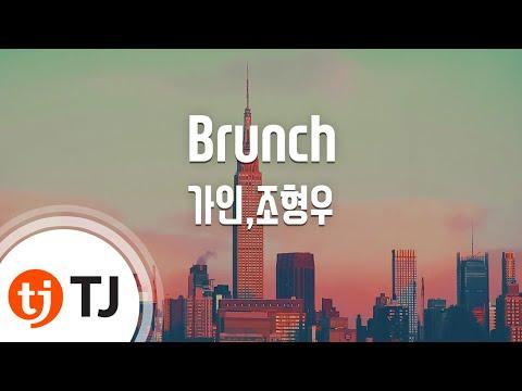 [TJ노래방] Brunch - 가인,조형우 (GAIN,HYUNGWOO) / TJ Karaoke