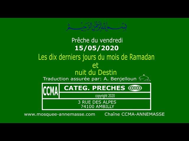 Les dix derniers jours du mois de Ramadan et nuit du Destin - PRÊCHE du 24/04/2020