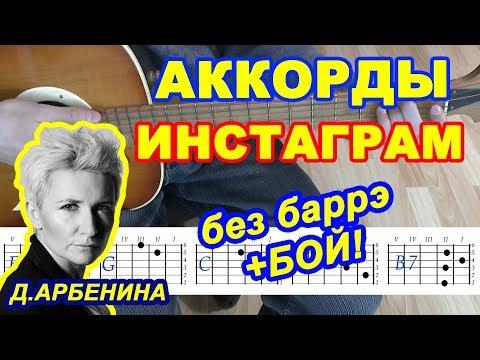 Инстаграм Аккорды 🎸 Ночные снайперы Арбенина ♫ Песни на гитаре ♪ Бой Текст