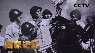 《国家记忆》 20190725 军魂永驻 防空军(下)| CCTV中文国际