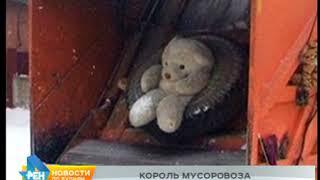 Народный корреспондент: король мусоровоза