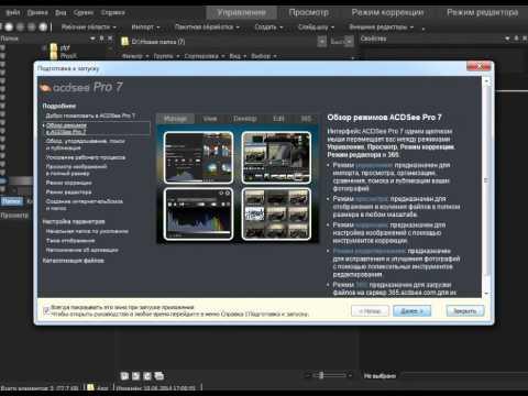скачать бесплатно ACDSee Pro 7-лицензионная версия!