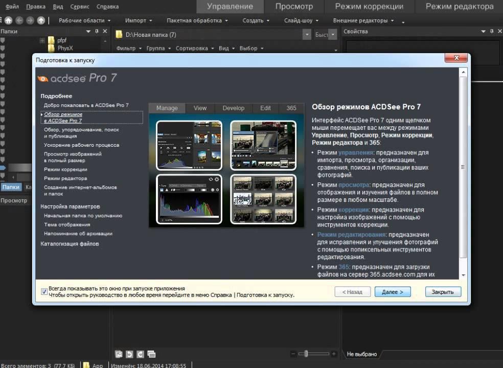 Скачать Лицензионный Ключ Для Acdsee Pro 7 Бесплатно - фото 3