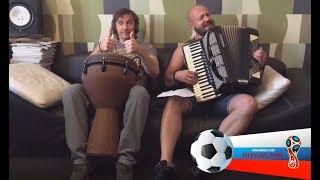 Михаил Яцевич и Роман Садырбаев - Песня про ЧМ по футболу 2018 ( Россия 3 : Египет 1)