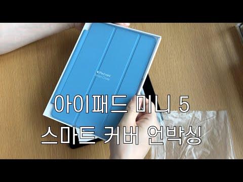 아이패드 미니5 케이스 | 스마트 커버 언박싱 iPad mini 5 case unboxing