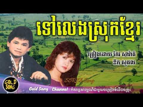 ទៅលេងស្រុកខ្មែរ - កែវ សារ៉ាត់ + ឱក សុផល  Tov Leng Srok Khmer - Keo Sarath + Auk Sophal