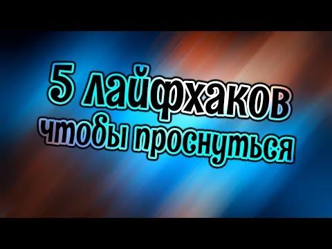 КАК ПРОСНУТЬСЯ? 5 ЛАЙФХАКОВ ЧТОБЫ ПРОСНУТЬСЯ