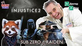 КТО-ТО ЖУЛЬНИЧАЕТ? Рокки и Доктор Злю играют в Injustice 2! 16+