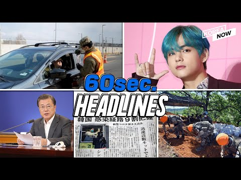 American Citizen At USFK Tests Positive For COVID-19 / Moon's Approval Rating Hits 53.7 Pct / BTS' V