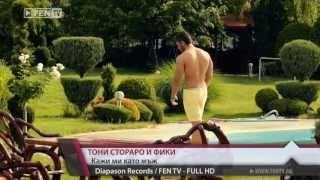 Toni Storaro & Fiki - Kazhi Mi Kato Mazh [FEN TV - FULL HD]