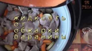 Тушеная баранина с картошкой в мультиварке