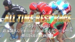 ALL TIME BEST RACE エントリー№005 鈴木誠さん(千葉・55期・引退)が選んだベストレース 第43回高松宮杯決勝