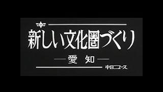 「新しい文化圏づくり」No.1443_1  #中日ニュース