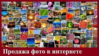 видео Бизнес-идея: заработок на фотографии