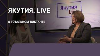 Тотальный диктант: Якутия.Live