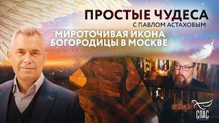 МИРОТОЧИВАЯ ИКОНА БОГОРОДИЦЫ В МОСКВЕ