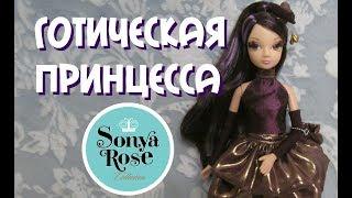 Sonya Rose Daily collection Танцевальная вечеринка ОБЗОР