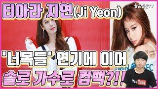 【ENG】티아라 지연, 솔로 가수로 컴백으로 크게 화제!! (T-ARA Ji Yeon Comeback!!)