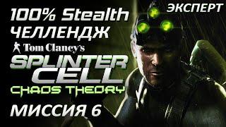Скрытное прохождение Splinter Cell Chaos Theory Миссия 6 Хоккайдо
