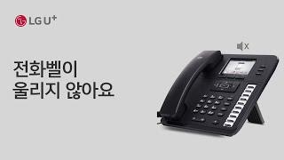 [U+인터넷전화] 전화벨이 울리지 않아요