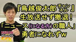 2019年3月2日のKCGX生放送より <毎週水曜夜8時半からは YouTuber KAZUYAのニコニコ生放送!> 全編視聴できる会員チャンネルは ↓↓↓↓↓↓...