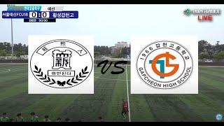 서울대신FCU18 VS 횡성갑천고 | 2021 금강대기…