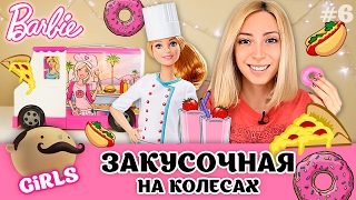 Barbie Food Truck Закусочная на колесах. Барби Шеф повар встречает первых посетителей