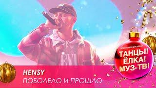 HENSY — Поболело и прошло // Танцы! Ёлка! МУЗ-ТВ! — 2021