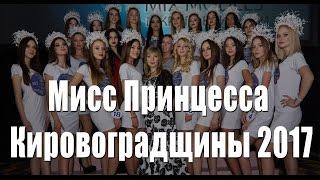 Мисс Принцесса Кировоградщины 2017