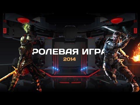 ТОП-3 Лучших RPG 2014