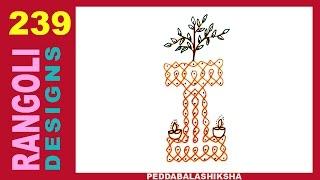 Rangoli | Muggulu | Kolam Design - 239 (Easy Tulasi Kota / Karthika Masam / Sankranthi / Ugadi)