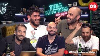 ΤΡΙΑ ΜΟΥΤΡΑ Late Night e09 -  feat. Μανώλης + Σελίμ | Luben TV