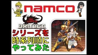 ナムコ の名作 ドルアーガ シリーズを 時系列順 にやってみた(FC・SFC・PCE・AC)